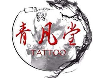 青凡堂纹身刺青工作室