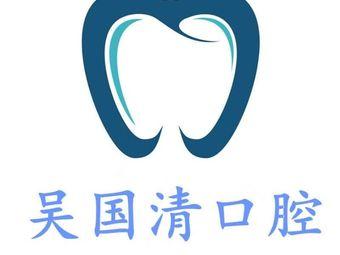 吴国清口腔诊所(九江学院分部)