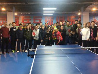 灵煊乒乓球台球俱乐部