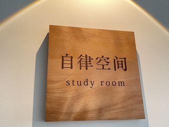自律空间自习室