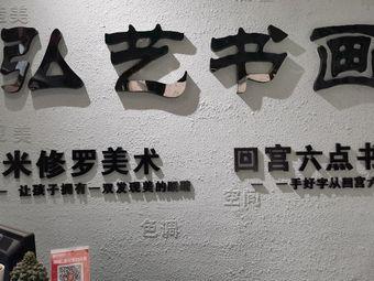 弘艺书画米修罗美术回宫六点书法(郾城校区)