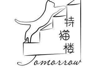 安佩宠物·特猫楼(童乐汇广场店)