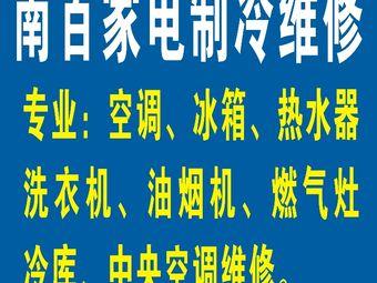 南宁市南百家电制冷维修(东葛店)