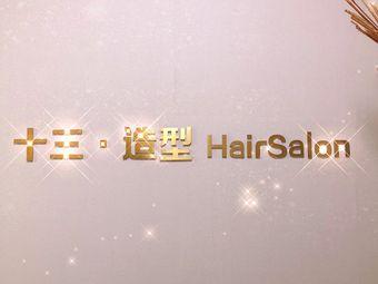 十三·造型  高级发型定制
