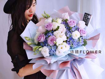 诗晴花意鲜花店