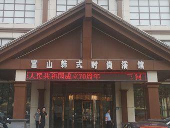 富山时尚浴馆