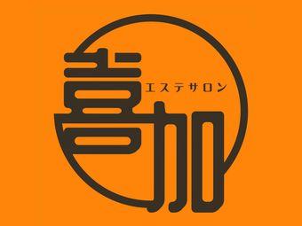 喜加日式美容会社(抚宁店)