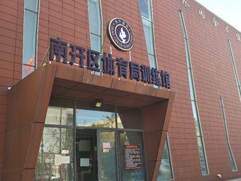 南開體育羽毛球館(綠水園店)