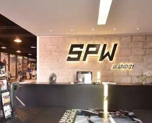 SPW上李运动中心