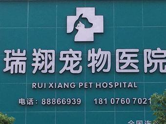 瑞翔宠物医院