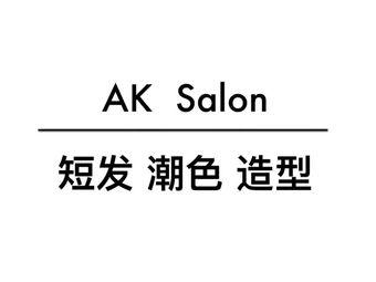 AK salon 潮色造型