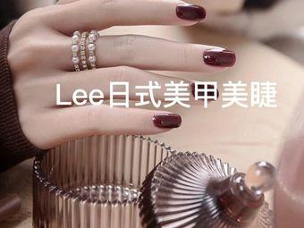 Lee日式美甲美睫