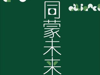 同蒙未来文化艺术培训学校