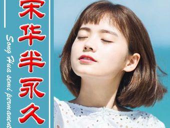 宋华·半永久纹眉纹绣