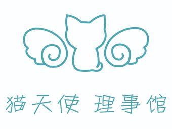 猫天使理事馆·猫咖