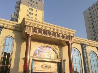 蓝黛国际娱乐会所