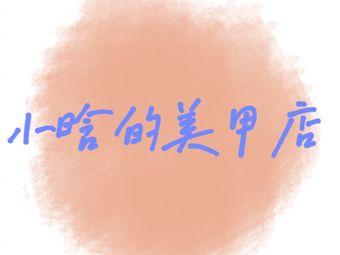 小晗的美甲店