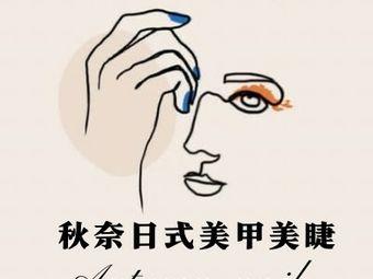 秋奈Autumn nail日式美甲美睫(龙湖时代天街店)