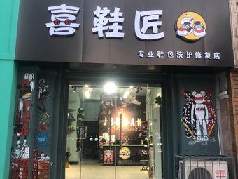 喜鞋匠洗鞋修复店