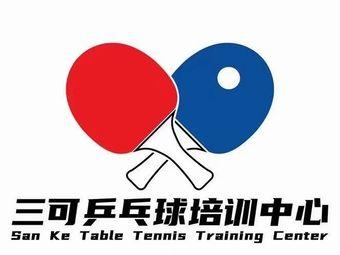 三可乒乓球培训中心