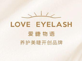 LOVE EYELASH 爱睫物语(鲁能城店)