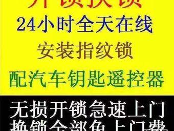 云龙区蒋锁王开锁店