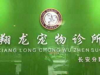翔龙宠物诊所(长安分院)