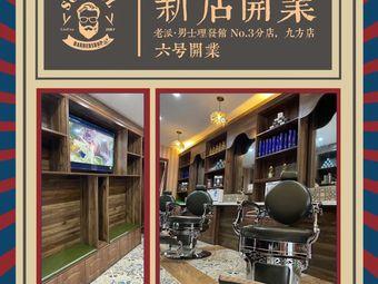 老派·男士理发馆barbershop(九方城店)