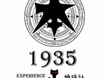 1935剧本推理社