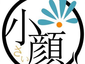 SEAS小颜·日本直营小颜正骨美容サロン(融侨店)
