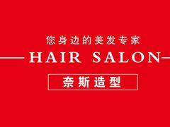 奈斯-HAIR SALON的图片