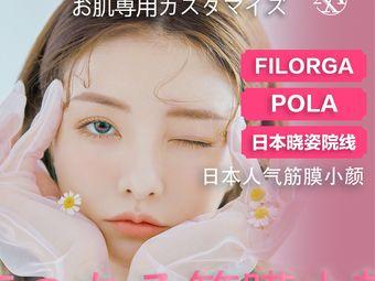 X2 Ayumi 轻奢美·日式美容美体salon(陆家嘴店)