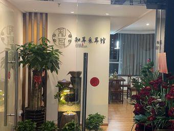 知耳馆(西湖文化广场店)