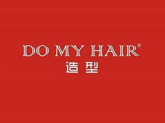 DO MY HAIR造型(万象城总店)