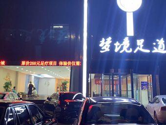 梦境足道(兰陵店)