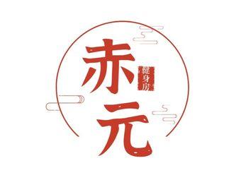 赤元多元化健身馆(城南店)