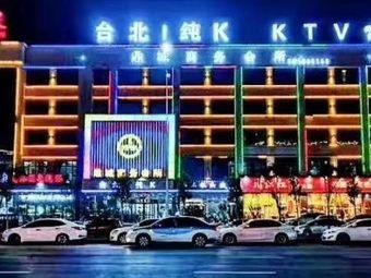 台北 纯·KTV