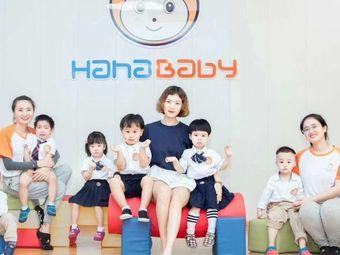 哈哈贝贝儿童成长中心