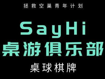 Say Hi桌游俱乐部