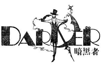 Darker沉浸式剧本推理俱乐部(桥北店)