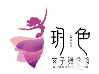 玥色幂·瑜伽舞蹈普拉提(开元店)