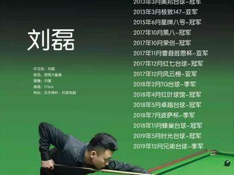 刘磊乔氏台球俱乐部