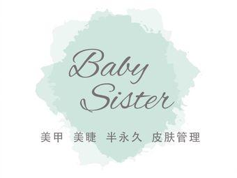 baby sister希思特半永久美甲美睫皮膚管理中心