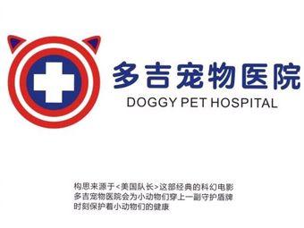 多吉宠物医院(星雅俊园店)