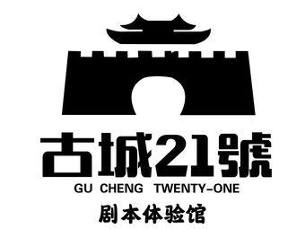 古城21號剧本体验馆