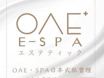 OAE·E-SPA日式皮肤管理お肌の(长融世贸广场店)