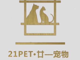 21PET·廿一宠物(不接中大型犬)
