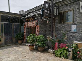 梨木台景林农家院