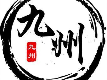 九州剧本馆