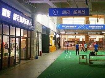 羽见·羽毛球俱乐部